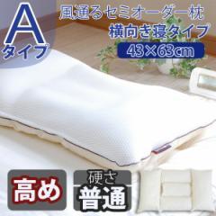 セミオーダー枕 オーダーメイド枕 枕職人 丸ごと 洗える枕Aタイプ/3パーツ5部屋(横向き寝)43×63cm/高さ:高め/アクアビーズ(硬さ:普