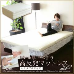 高反発マットレス セミダブルサイズ 10cm厚 三つ折り MATTRESS まっとれす ベッド ベット 【送料無料】