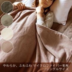 マイクロファイバー毛布 シングルサイズ 毛布 140×190cm あったか ブランケット もうふ ブラウン グレー アイボリー ピンク 茶系 モノト