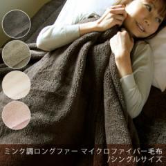 ミンク調ロングファー マイクロファイバー毛布 シングルサイズ 長毛 ミンクタッチ ブランケット もうふ あったか