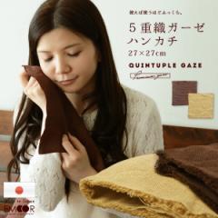 ガーゼハンカチ 約27×27cm 5重ガーゼ はんかち ハンドタオル 汗ふき 雑貨 ふきん 布巾 日本製 綿100% 5枚重ね ベージュ 冷感 涼感 吸水