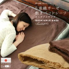 敷きパッドシーツ セミダブル 5重ガーゼ 敷パッド パッドシーツ 日本製 綿100% 5枚重ね ベッドパッド ベッドカバー 敷きカバー ベッドシ