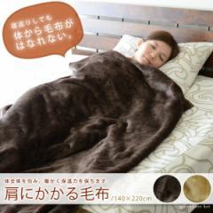肩にかかる毛布 ニューマイヤー毛布 シングル フランネル あったか毛布 ブランケット もうふ モウフ アイデア毛布