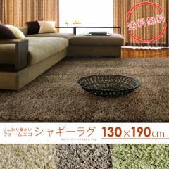 シャギーラグマット 130×190cm(約1.5畳) ラグ カーペット シャギー 吸湿発熱 温感 ウォームエコ スミトロン 床暖対応