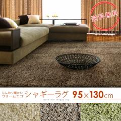 シャギーラグマット 95×130cm ラグ カーペット シャギー 吸湿発熱 温感 ウォームエコ スミトロン 床暖対応 ホットカーペット対応
