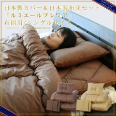 布団セット シングル 『ルミエールプレミア』 日本製 お布団セット 組布団セット 布団 ふとん 寝具セット 防虫 抗菌 カバー付き