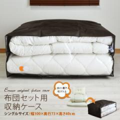 布団セット用収納ケース/シングルサイズ 約幅100×奥行き73×高さ40cm シングルサイズの枕・掛け布団・敷き布団の3点セット程度の収納