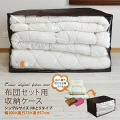 布団セット用収納ケース/シングルサイズ ゆとりタイプ 約幅100×奥行き73×高さ57cm シングルサイズの枕・掛け布団・敷き布団の3点セット