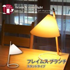 フレイムス デザイン照明『branch』 スタンドタイプ(卓上照明/間接照明/スタンドライト/テーブルライト/インテリアライト)【送料無料】