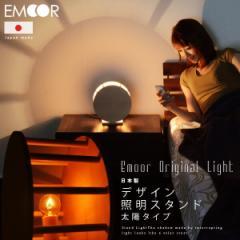 デザイン照明  スタンドライト 太陽タイプ卓上照明 間接照明 インテリア照明 間接照明 テーブルライト フットライト ミニライト 寝室 ラ