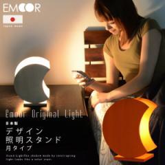 デザイン照明  スタンドライト 月タイプ卓上照明 間接照明 インテリア照明 間接照明 テーブルライト フットライト ミニライト 寝室 ラン
