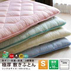 敷き布団 シングルサイズ 『カイザー2』 日本製 三層構造 極厚敷き布団 敷きふとん 敷ぶとん 敷布団 抗菌防臭 防ダニ