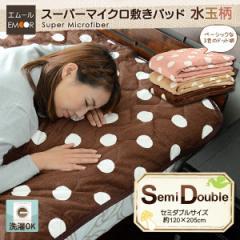 スーパーマイクロ 敷きパッド セミダブルサイズ 120×205cm 水玉柄 ドット柄 スーパーマイクロファイバー 敷パッド ベッドパッド