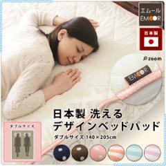 ベッドパッド ダブルサイズ 日本製 洗えるデザインベッドパッド 140×205cm 敷きパッド 敷パッド ベッドパット ベッドパッド