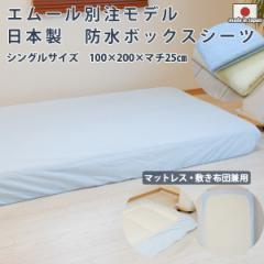 日本製 綿マイヤータオル 防水ボックスシーツ ベッドシーツ シングル 約100×200×25cm BOXシーツ 防水シーツ マットレスカバー