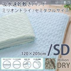 ミリオンドライ 吸水速乾 敷きパッド セミダブル(冷却マット セミダブルサイズ 丸洗いOK布団 洗える敷きパッド ベッドパッド 敷パッド