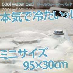 日本製 クール ウォーターパッド ミニサイズ 95×30cm 水パッド 冷却パッド 冷却パット 冷却マット ウォーターパット ウォーターマット