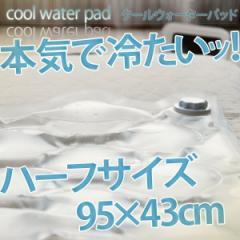 日本製 クール ウォーターパッド ハーフサイズ 95×43cm 水パッド 冷却パッド 冷却パット 冷却マット ウォーターパット ウォーターマット