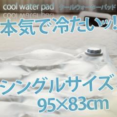 日本製 クール ウォーターパッド シングルサイズ 95×83cm 水パッド 冷却パッド 冷却パット 冷却マット ウォーターパット ウォーターマッ