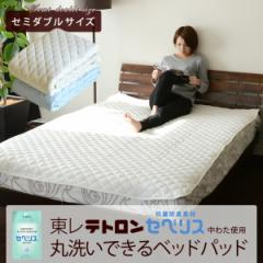 洗える ベッドパッド セミダブル 抗菌防臭 丸洗い 120×200cm 東レ テトロン セベリス使用