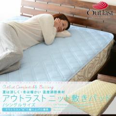 アウトラスト やわらかニット 敷きパッド 敷パッド シングル outlast 冷却マット ひんやり ベッドパッド ベッドパット パットシーツ 涼感