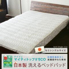 洗える ベッドパッド 敷きパッド 敷パッド 日本製 セミシングルサイズ 約75×190cm マイティトップ使用 防ダニ 抗菌 防臭 丸洗いOK