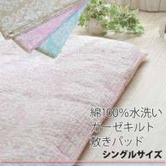 綿100% 水洗いガーゼキルト敷きパッド シングルサイズ リバーシブル 敷きパット 敷パッド ベッドパッド パットシーツ ウォッシュキルト