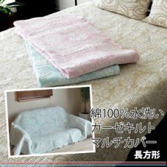 綿100% 水洗いガーゼキルトマルチカバー 長方形 マルチクロス ベッドカバー ソファカバー ラグ テーブルクロス タペストリー