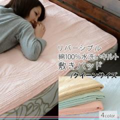 リバーシブル 綿100% 水洗いキルト敷きパッド クイーンサイズ キルト敷きパット 敷パッド ベッドパッド パットシーツ ウォッシュキルト