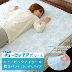キュービックアイクール 敷きパッド シングルサイズ 敷パッド ベッドパッド ベッドパット ベットパット 冷却マット クールマット クール