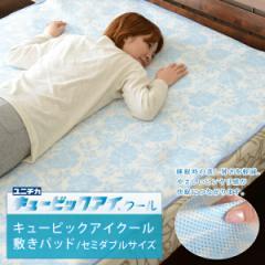 キュービックアイクール 敷きパッド セミダブルサイズ 敷パッド ベッドパッド ベッドパット ベットパット 冷却マット クールマット