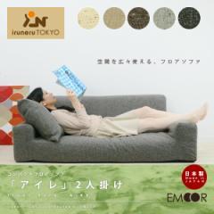 日本製 コンパクトフロアソファ 『アイレ』 クッション付き iruneruTOKYO ソファー カウチソファー 2人掛け ローソファ フロアソファ