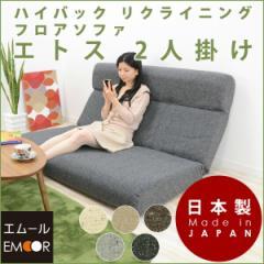 フロアソファ 二人掛け 座椅子 ローソファ リクライニング エトス 2P 2人掛け【送料無料】  エムール