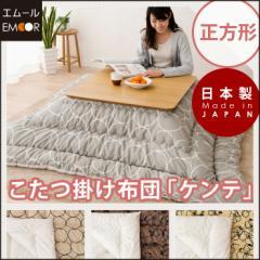 日本製 こたつ布団 「ケンテ」 正方形/約190×190cm 円形こたつ布団 こたつふとん 薄掛けこたつ布団 和風 モダン
