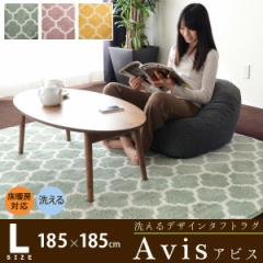 洗えるタフトラグ 「アビス」Lサイズ 正方形 約185×185cm 約2畳【送料無料】 ラグ マット ラグマット カーペット