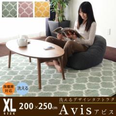洗えるタフトラグ 「アビス」XLサイズ 長方形 約200×250cm 約3畳【送料無料】 ラグ マット ラグマット カーペット