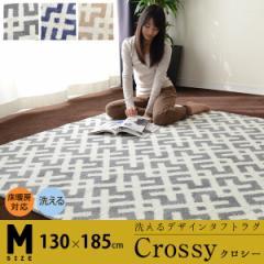 洗えるタフトラグ 「クロシー」Mサイズ 長方形 約130×185cm 約1.5畳 ラグ マット ラグマット カーペット ホットカーペット対応