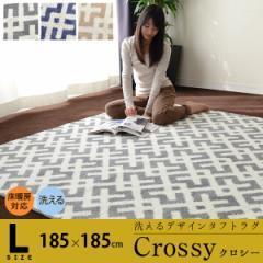 洗えるタフトラグ 「クロシー」Lサイズ 正方形 約185×185cm 約2畳 ラグ マット ラグマット カーペット ホットカーペット対応