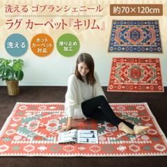 洗える ラグマット ゴブランシェニール 『キリム』 約70×120cm ラグ カーペット マット 滑り止め加工 床暖対応