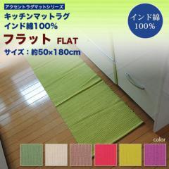 インド綿 キッチンマット 「FLAT/フラット」 約50×180cm アクセントラグ 玄関マット 玄関ラグ キッチンマット キッチンラグ バスマット