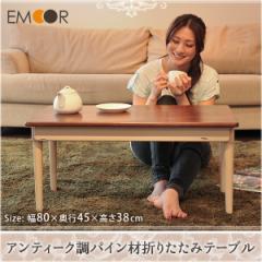 アンティーク調 天然木パイン材 折りたたみテーブル【送料無料】テーブル 長方形 折り畳みテーブル パイン table