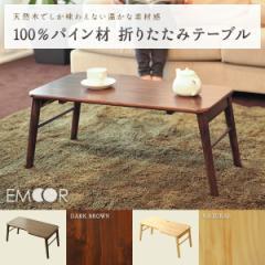 天然木パイン材100% 折りたたみテーブル【送料無料】テーブル 長方形 折り畳みテーブル パイン table 折りたたみ コーヒーテーブル