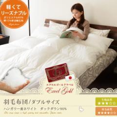 日本製 エクセルゴールドラベル 羽毛布団 ダブル イングランドチェリバリーホワイトダックダウン90% 軽くてリーズナブルなTTC新合繊生地
