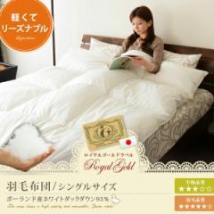 日本製 ロイヤルゴールドラベル 羽毛布団 シングル ポーランド産マザーホワイトダックダウン93% 軽くてリーズナブルなTTC新合繊生地