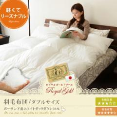 日本製 ロイヤルゴールドラベル 羽毛布団 ダブル ポーランド産マザーホワイトダックダウン93% 軽くてリーズナブルなTTC新合繊生地