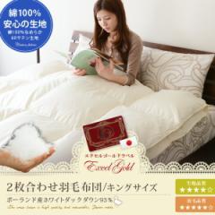 日本製 ロイヤルゴールドラベル 2枚合わせ 羽毛布団 キング ポーランド産ホワイトグースダウン93% 綿100%60サテン生地 羽毛ふとん