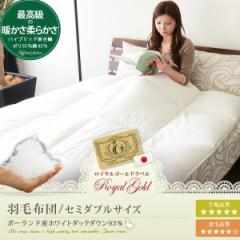 日本製 ロイヤルゴールドラベル 羽毛布団 セミダブル ポーランド産マザーホワイトダックダウン93% 軽くて柔らかいもちもち触感