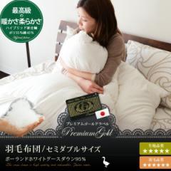 日本製 プレミアムゴールドラベル 羽毛布団 セミダブル ポーランド産ホワイトマザーグースダウン95% 軽くて柔らかいハイブリッド新合繊