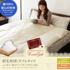 日本製 エクセルゴールドラベル 羽毛布団 ダブル イングランドチェリバリーホワイトダックダウン90% 綿100%60サテン生地使用 羽毛ふと