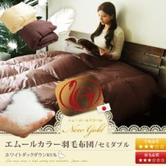 【ニューゴールドラベル】 ホワイトダウン85% 羽毛布団 セミダブルサイズ 羽毛ふとん うもうふとん ウモウフトン あったか 日本製